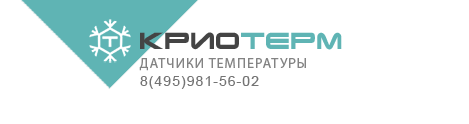 Платиновые и медные термометры промышленного, специального и научного назначения — КРИОТЕРМ
